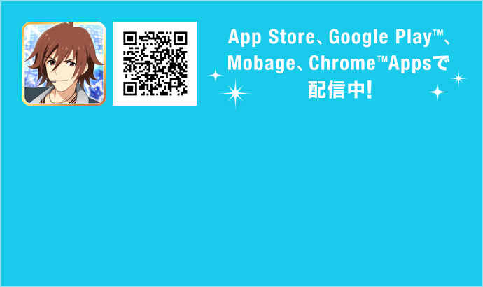 App Store、Google Play(tm)、Mobage、Chrome(tm)Appsで配信中!