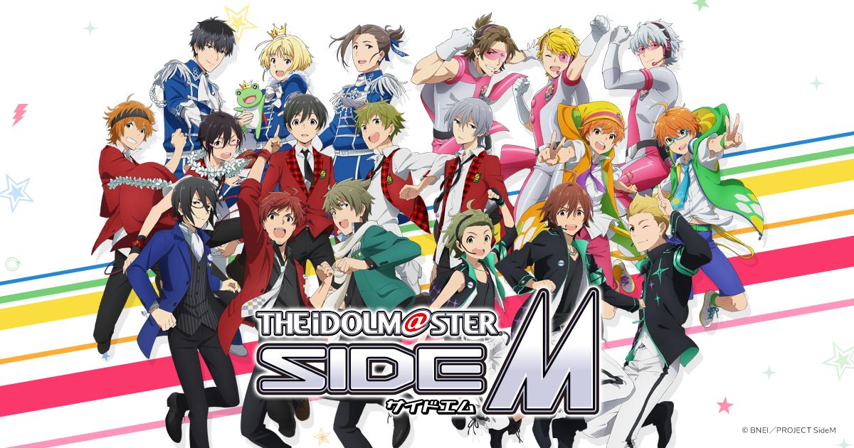 アニメ「アイドルマスター SideM」公式サイト